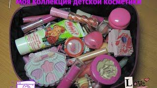 Моя коллекция детской косметики( Принцесса, маленькая фея, Winx, Barbie)♥