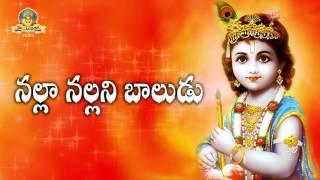 Nalla Nallani Baludu  || Lord Krishna Devotional || Sri lakshmi Video
