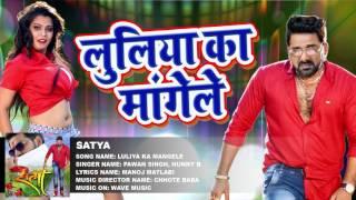 NEW सबसे हिट गाना 2017 - Pawan Singh - Luliya Ka Mangele - Superhit Film (SATYA) - Bhojpuri Hot Song