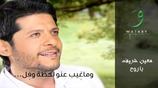 Moeen Shreif Ya Rouh Official Lyric Video 2015 معين شريف يا روح YouTube