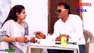 डॉ जानलेवा 😂 hrayanvi and rajsthani comedy।। swaddu Adda।।