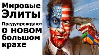 Мировые Элиты Предупреждают о Крахе США
