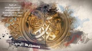 تحميل اغاني إلى طيبة مشاري راشد العفاسي (ألبوم قلبي محمد ﷺ)- Mishari Alafasy Ela Tayba MP3