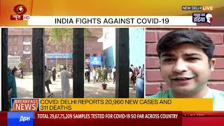 COVID19: Delhi reports 311 deaths in last 24 hours