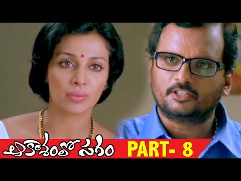 Aakasamlo Sagam Full Movie Part 8 - 2018 Telugu Full Movies - Asha Saini, Ravi Babu, Swetha Basu