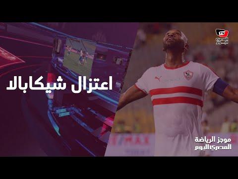 بيراميدز يخطط لضم عمرو السولية.. وشيكابالا يقترب من الاعترال نهاية الموسم
