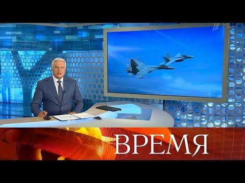 """Выпуск программы """"Время"""" в 21:00 от 13.08.2019 видео"""