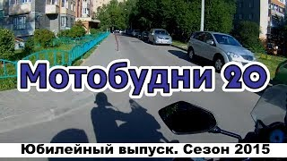 Мотобудни 20