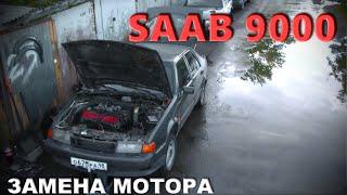 SAAB 9000 | НОВЫЙ ПРОЕКТ | ЗАМЕНА МОТОРА