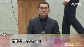 항해자 _ 윤정훈 집사 / 세연중앙교회