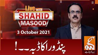 Live with Dr. Shahid Masood | GNN | 03 Oct 2021
