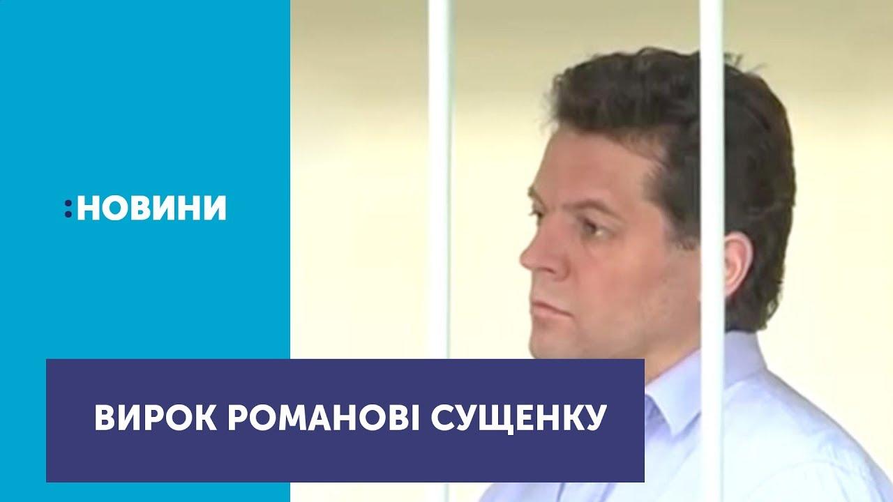 Верховний суд Росії визнав законним вирок українському журналісту Романові Сущенку