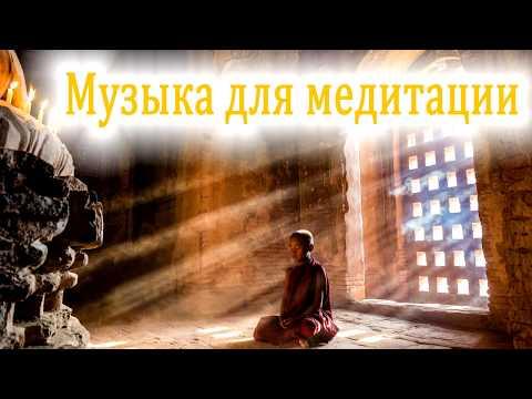 музыка для медитации, музыка для медитации слушать, музыка для медитации и релаксации