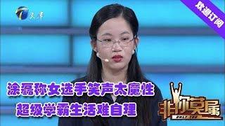 非你莫属 20190819:涂磊称女选手笑声太魔性 超级学霸生活难自理