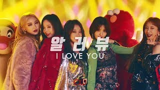 【EXID】I LOVE YOU 官方中字MV
