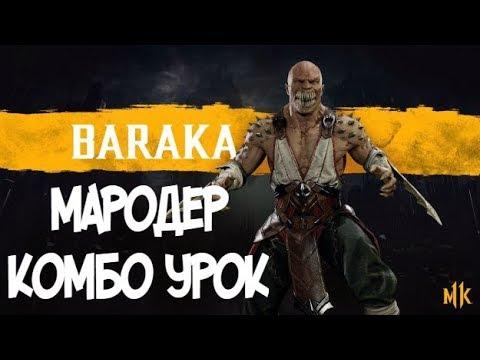 БАРАКА МАРОДЕР КОМБО-УРОК MORTAL KOMBAT 11 (BARAKA COMBOS)