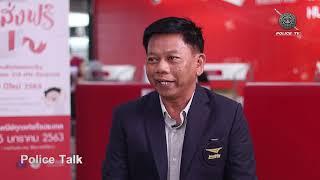 POLICE TALK – บช.ตชด. จับมือไปรษณีย์ไทย ส่งความสุขให้นักเรียนโรงเรียนตำรวจตระเวณชายแดน