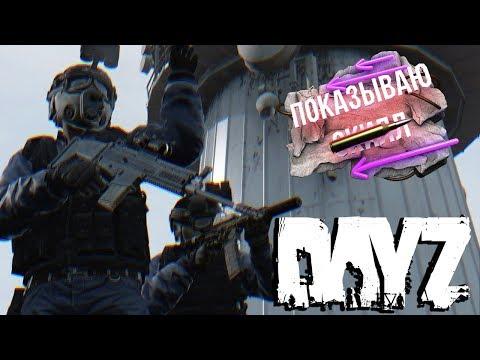 КУПИЛ  С̶К̶И̶Л̶Л  DayZ  - Мое первое видео