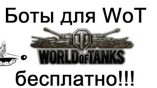 Сегодня поговорим о ботах и ботоводах! Скачать Бот для World of Tanks бесплатно!