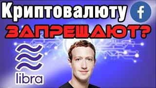 Криптовалюта Facebook Libra угрожает банкам и будет следить за тобой