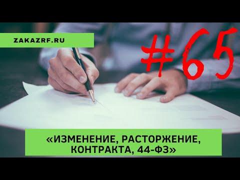 «Изменение, расторжение, контракта, 44-ФЗ»