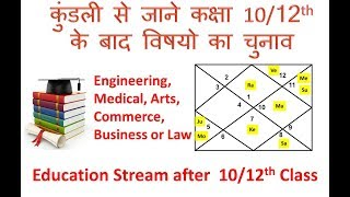 Education Stream after 10 or 12 class || Science , Arts, Commerce Astrological combinations in Hindi - Download this Video in MP3, M4A, WEBM, MP4, 3GP