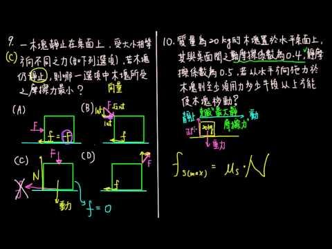 3-2例題10摩擦力與摩擦係數問題回報