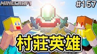 【Minecraft】茶杯到你家🏠🏠!! 首次登場就當上村莊大英雄!? FT.茶杯 │ #157