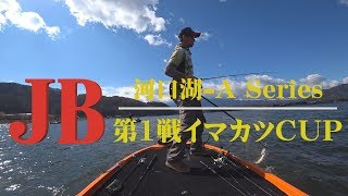JB河口湖Aシリーズ2019 第1戦 イマカツCUP Go!Go!NBC!
