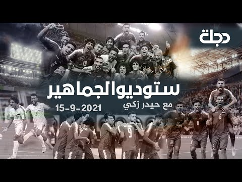 شاهد بالفيديو.. ستوديو الجماهير مع حيدر زكي 2021-9-15