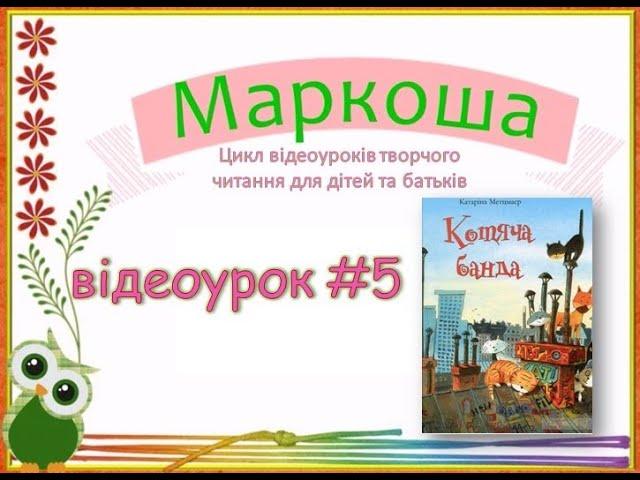 Сімейний клуб творчого читання «МАРКОША». Зустріч 5