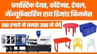 Best plastic chair manufacturing Business Ideas In India With Low Investment In Hindi In India