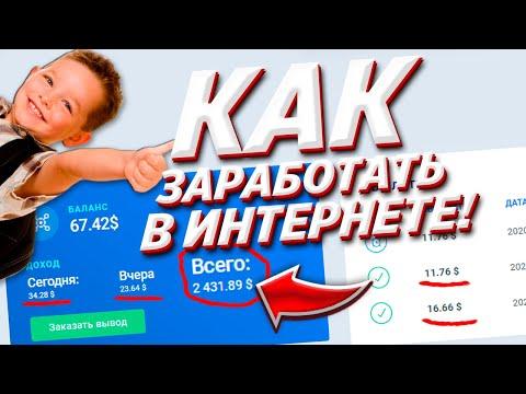 Как заработать деньги 10000 рублей в день