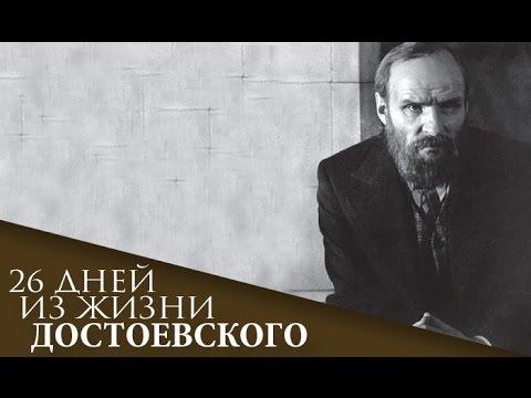 Двадцать шесть дней из жизни Достоевского. Анонс