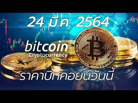 Bitcoin business de vânzare