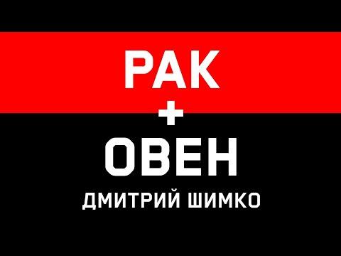 ОВЕН+РАК - Совместимость - Астротиполог Дмитрий Шимко