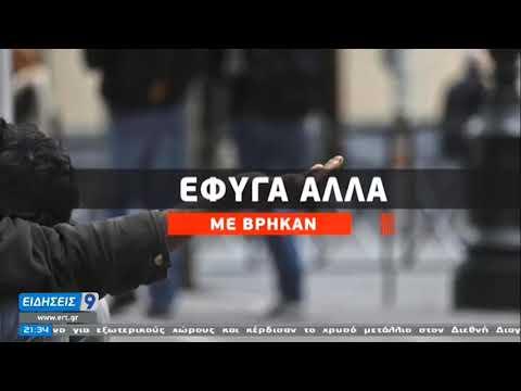 Για πρώτη φορά. θύμα εμπορίας ανθρώπων αναγνωρίζεται από την Εισαγγελία Θεσσαλονίκης  14/01/2021 ΕΡΤ