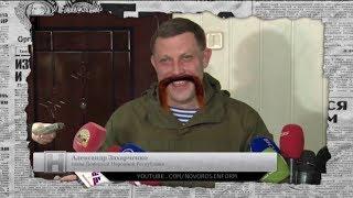 Создание «Малороссии» или почему все отвернулись от Захарченко – Антизомби, 21.07.2017