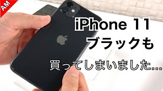 iPhone 11も買ってしまいました。iPhone 11 Pro Max買ったばかりですが…