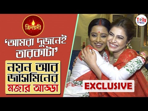 পর্দার দুই শত্রুর মধ্যে বাস্তবে কেমন সম্পর্ক? না দেখলে মিসExclusive InterviewShruti &amp Jasmine