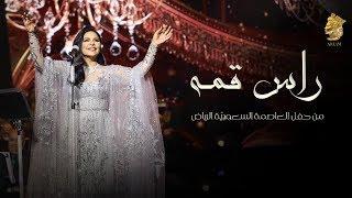 تحميل اغاني احلام - راس قمه (حفل الرياض)   2019 MP3