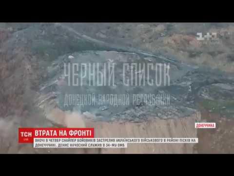 Снайпер ДНР уничтожил комвзвода ВСУ