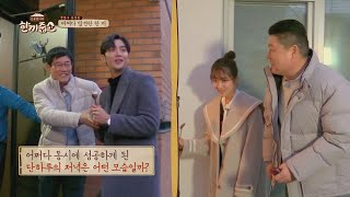 Let's Eat Dinner Together EP164 Rowoon (SF9), Kim Hyeyoon