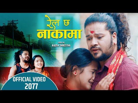 RAIL CHHA NAKAMA //रेल छ नाकामा // Ft. Puskal Sharma & Juna Gurung New tihar Song 2077