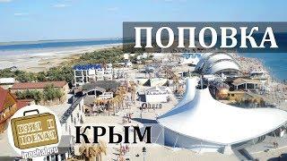 Поповка, Крым. Коротко о курорте. Казантип, Пляж, Частный Сектор