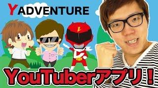 YouTuberゲームアプリ『Yの冒険』登場!【ヒカキンゲームズ】