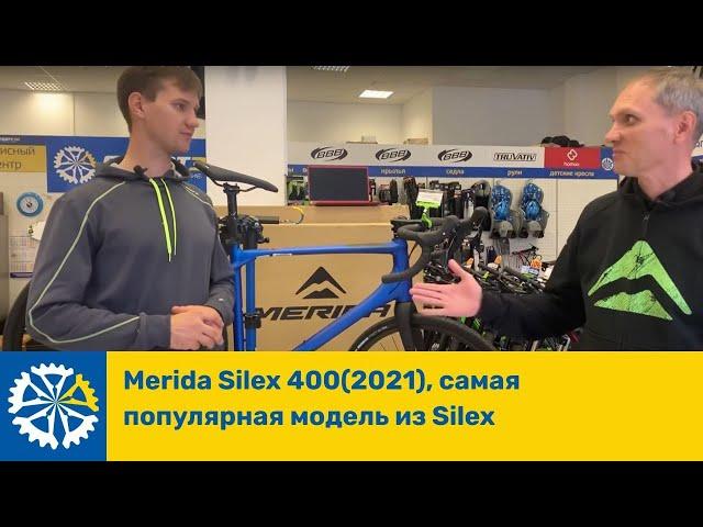 Видео Велосипед Merida Silex 400 Glossy Anthracite (matt black)