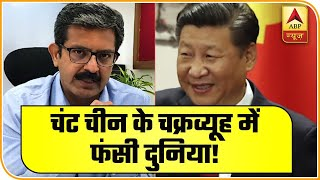 Shrewd China Is Now Trying To Earn From COVID-19 | With Sumit Awasthi | ABP News