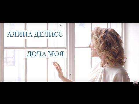 Алина Делисс - Доча Моя (Песня для дочери)