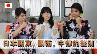 日本關東,關西,中部地區的差別: 90 Secs to Learn the Differences in Japan
